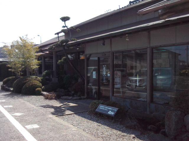 麺処 蔵屋