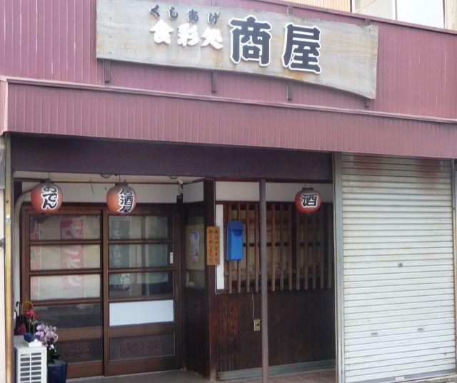 食彩処 商屋