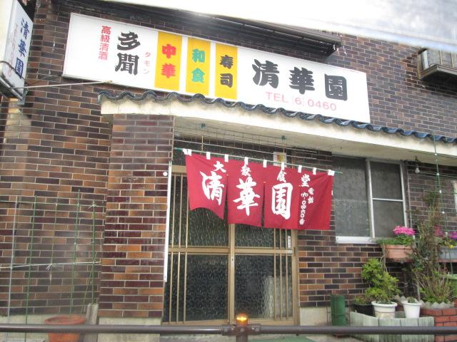 中華料理 清華園
