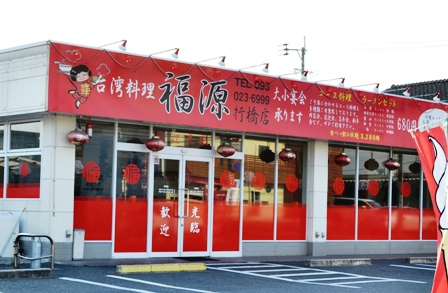 台湾料理福源