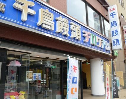 千鳥屋苅田店