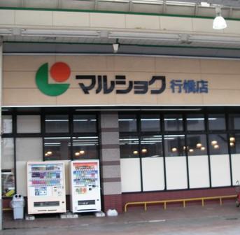 マルショク/行橋店