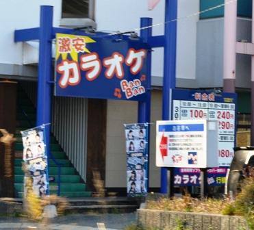カラオケBanBan 行橋店