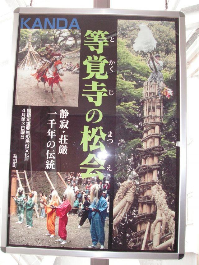 等覚寺の松会 4月20日(日)