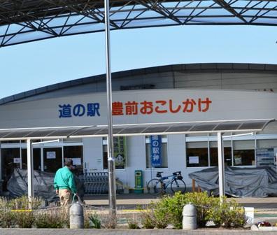 道の駅豊前おこしかけ/漁師直売所