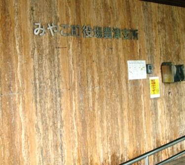 みやこ町役場/豊津支所