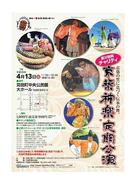 京築神楽定期公演 4月13日苅田町中央公民館