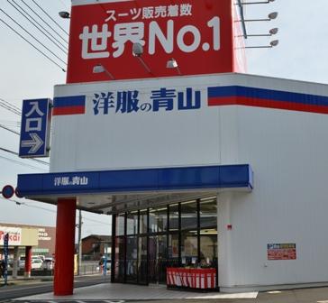 洋服の青山行橋店
