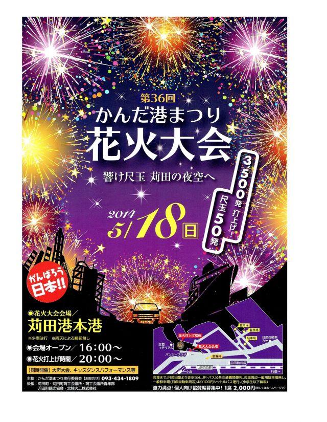 第36回かんだ港まつり 花火大会 2014.5.18(日)
