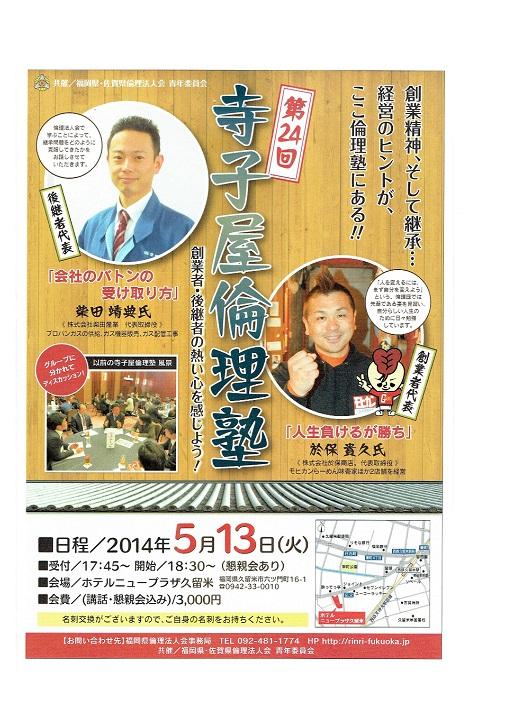第24回 寺子屋倫理塾 2014.5/13(火)