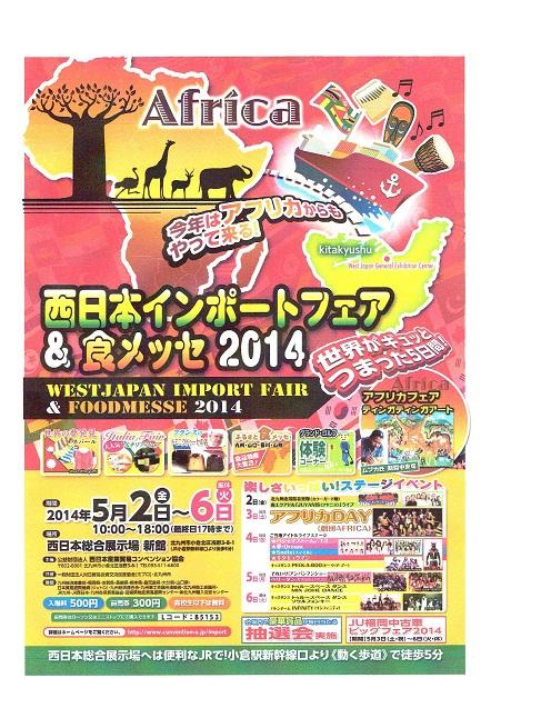 西日本インポートフェア&食メッセ2014開催 5月2日〜5月6日...