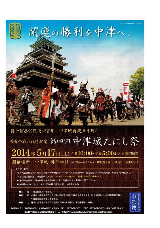第四回 中津城たにし祭 2014年5月17日(土)