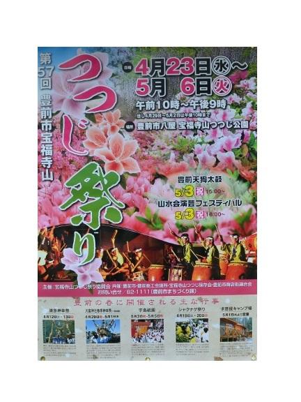 第57回豊前市宝福寺山つつじ祭り 4月23日〜5月6日