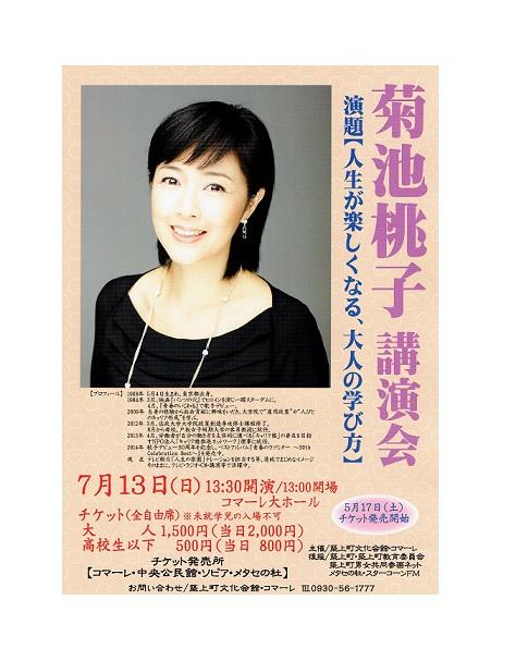 菊池桃子講演会 7月13日(日)コマーレ大ホール