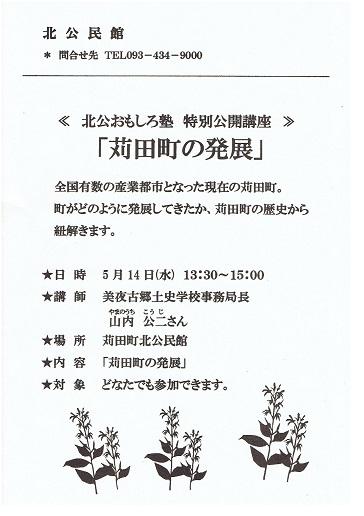 北公おもしろ塾 特別公開講座5.14(水)