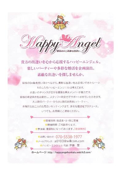Happy Angel 婚活プロデュース