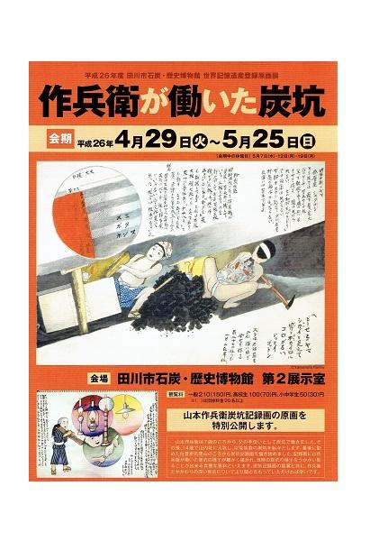 世界記憶遺産登録原画展2014.4.26〜5.25 田川市石炭・歴史博...