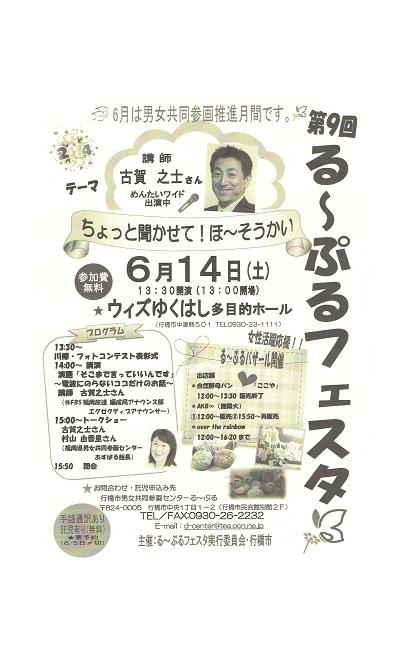 第9回るーぷるフェスタ 6月14日