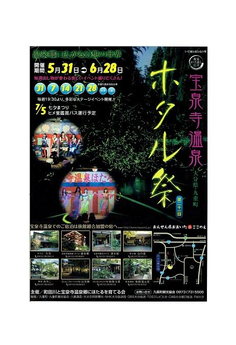 宝泉寺温泉ホタル祭 5.31~6.28 大分県九重町