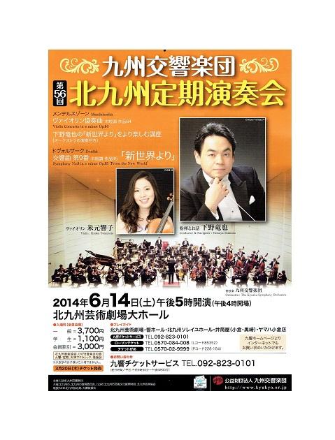 第56回九州交響楽団 北九州定期演奏会 6.14(土)