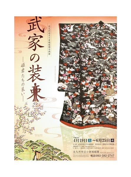 武家の装束 〜6月25日 北九州市立小倉城庭園