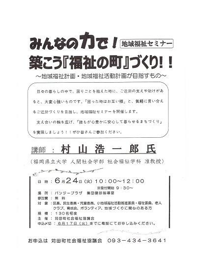 地域福祉セミナー 2014.6.24 講師:村山浩一郎氏