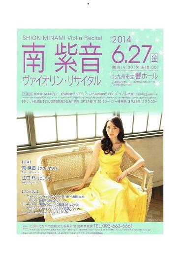 南 紫音 ヴァイオリン・リサイタル 6.27(金)