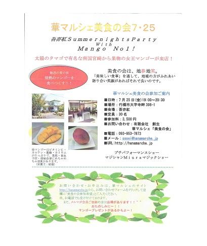 華マルシェ美食の会 7月25日