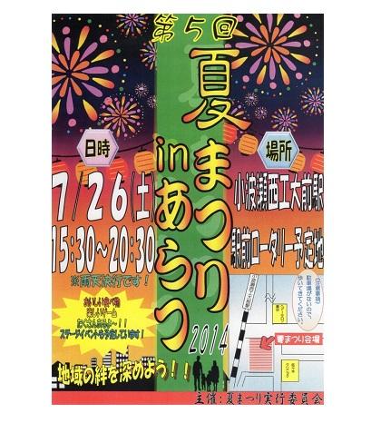 第5回夏祭りinあらつ 7月26日 小波瀬 駅前ロータリー予定地...
