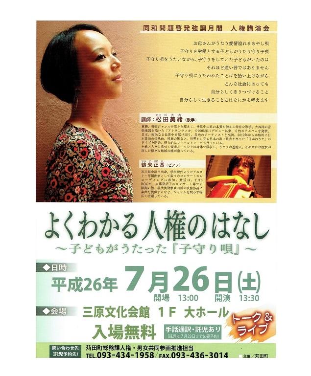よくわかる人権のはなし 7月26日三原文化会館