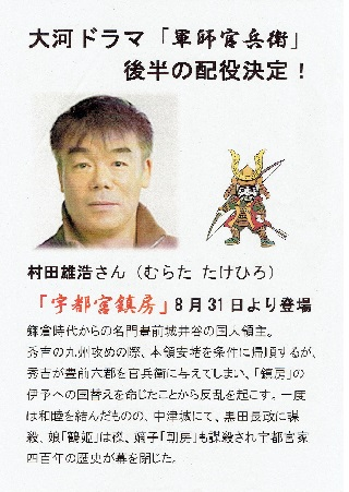村田雄浩の画像 p1_27