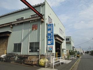 株式会社 山崎工業