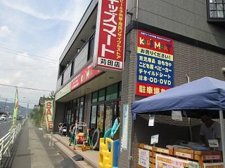 キッズマート苅田店