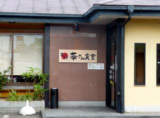 華さん食堂苅田店