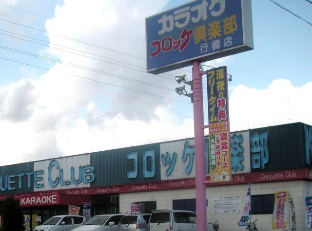 コロッケ倶楽部行橋店