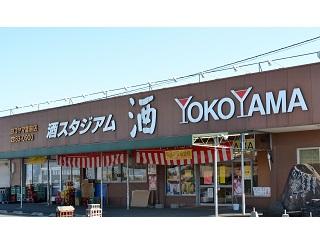 酒スタジアムヨコヤマ豊前店