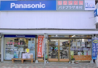 パナプラザ本村 (本村電器商会)
