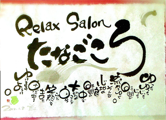 Relax Salon TanagocoRo