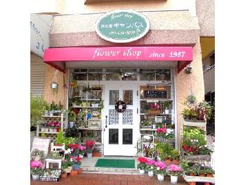 花の店キャンパス