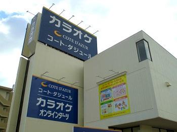 コート・ダジュール 福岡行橋店