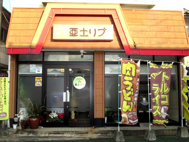 軽食喫茶 亜土リブ
