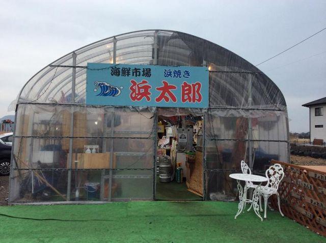 海鮮市場 浜焼き浜太郎