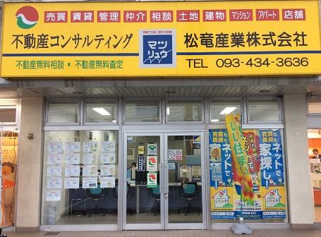松竜産業株式会社