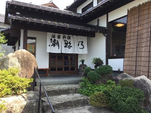 唐津イカ料理・こだわりの活魚料理「潮路乃」