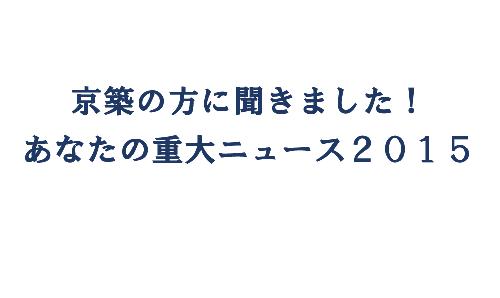 京築の方に聞きました「あなたの重大ニュース2015」