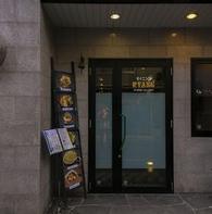 韓国料理・焼肉 ダイニング RYANG(リャン)