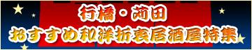 行橋・苅田 おすすめ和洋折衷居酒屋特集