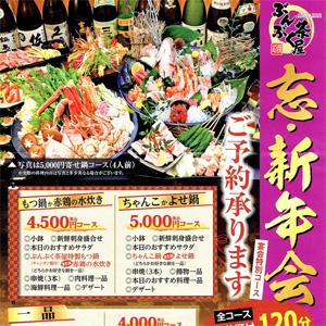 忘・新年会 [宴会特別コース] ご予約承ります!〜ぶんぶく茶屋