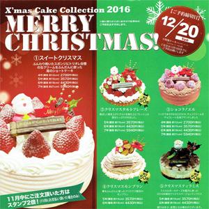 クリスマスケーキ・コレクション!2016〜洋菓子工房Triolet(トリオレ)