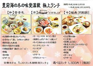 【選べるランチ】豊前海の海の味覚満載!極上ランチ!!(期間限定)...